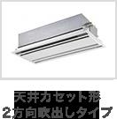 4方向天井埋込コンパクト形