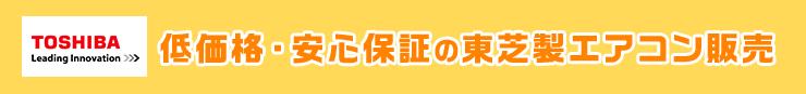 低価格・安心保証の東芝製エアコン販売